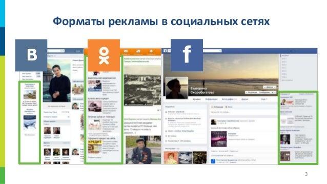 Реклама в интернете в соц сетях все о создании и размещении сайта в интернете
