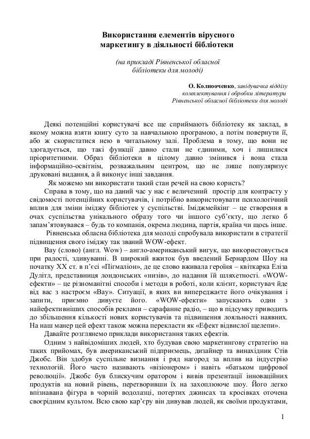 Використання елементів вірусного  маркетингу в діяльності бібліотеки  (на прикладі Рівненської обласної  бібліотеки для мо...