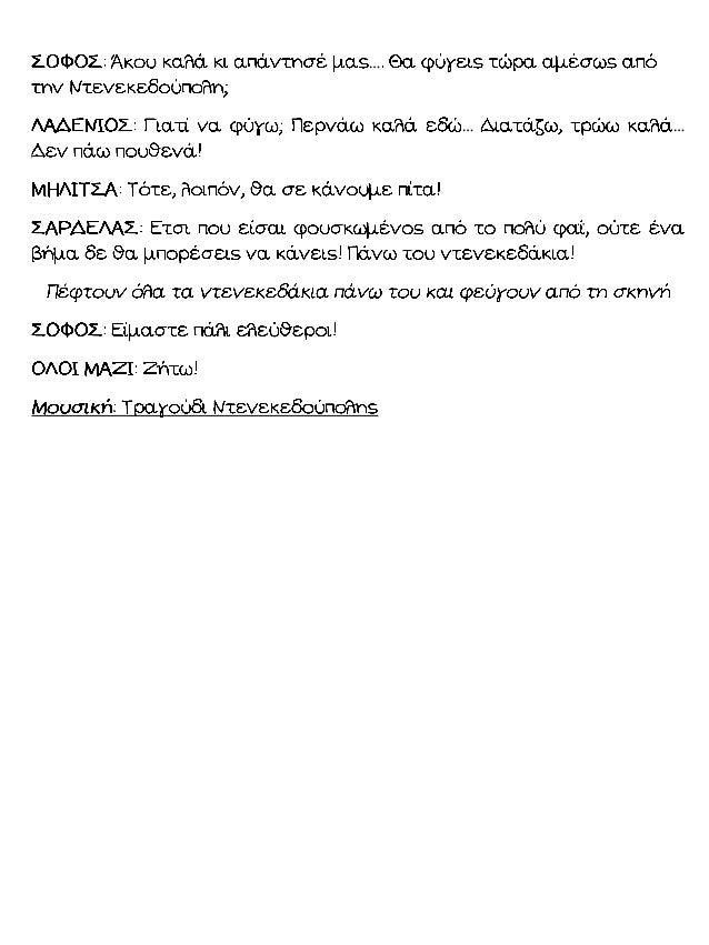 Κουκλοθέατρο: Ντενεκεδούπολη