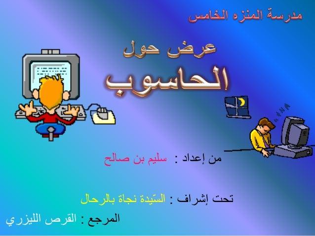 من إعداد : سليم بن صالح  تحت إشراف : السّيدة نجاة بالرحال  المرجع : القرص الليزري
