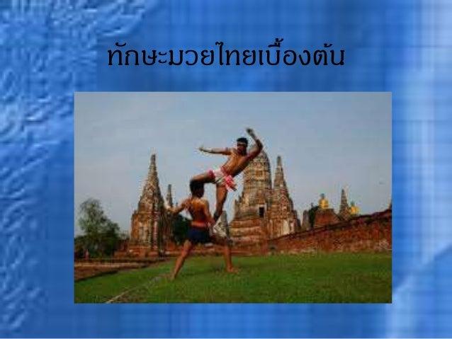ทักษะมวยไทยเบื้องตน้