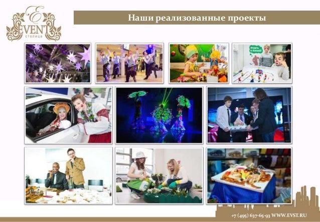 Наши реализованные проекты  +7 (495) 637-65-93 WWW.EVST.RU