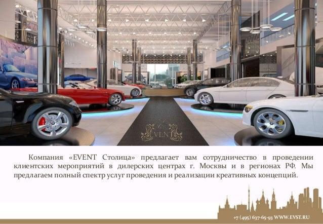 Компания «EVENT Столица» предлагает вам сотрудничество в проведении  клиентских мероприятий в дилерских центрах г. Москвы ...