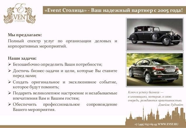 «Event Столица» - Ваш надежный партнер с 2005 года!  Мы предлагаем:  Полный спектр услуг по организации деловых и  корпора...