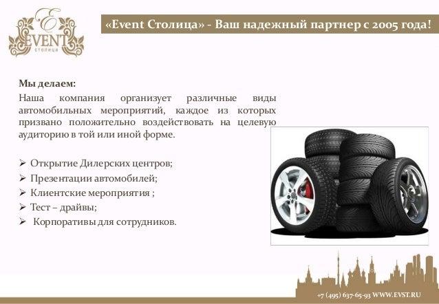 «Event Столица» - Ваш надежный партнер с 2005 года!  Мы делаем:  Наша компания организует различные виды  автомобильных ме...