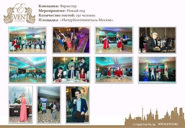Компания: Фармстер  Мероприятие: Новый год  Количество гостей: 150 человек  Площадка: «ИнтерКонтиненталь Москва»  +7 (495)...