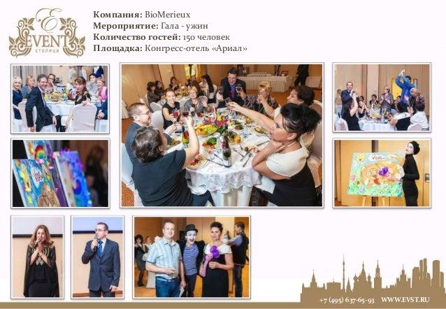 Компания: BioMerieux  Мероприятие: Гала - ужин  Количество гостей: 150 человек  Площадка: Конгресс-отель «Ариал»  +7 (495)...