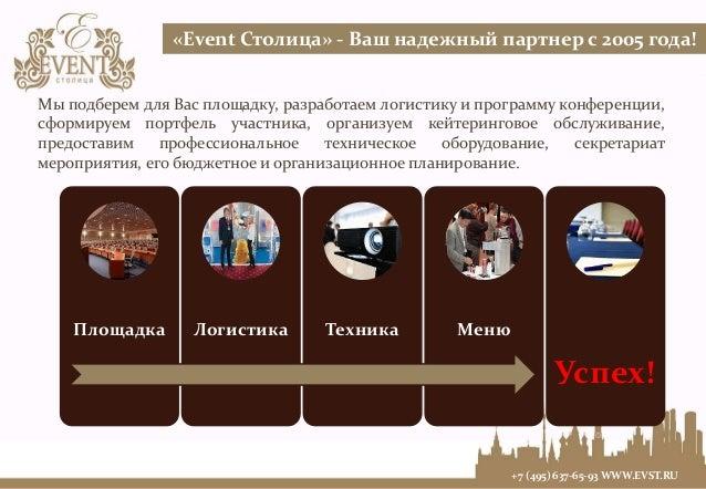 «Event Столица» - Ваш надежный партнер с 2005 года!  Мы подберем для Вас площадку, разработаем логистику и программу конфе...