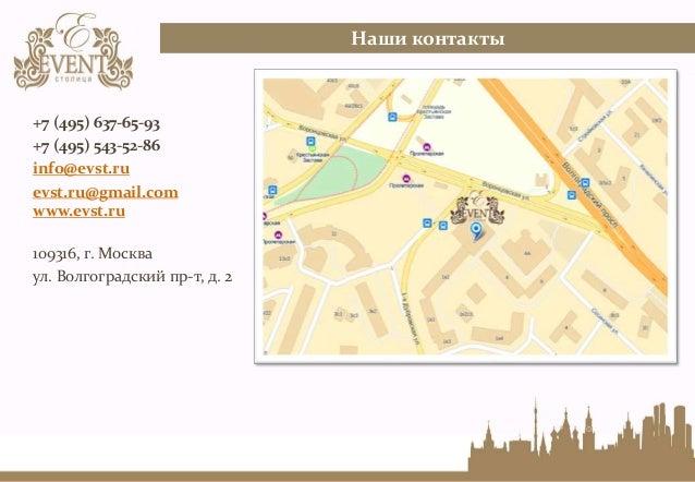 Наши контакты  +7 (495) 637-65-93  +7 (495) 543-52-86  info@evst.ru  evst.ru@gmail.com  www.evst.ru  109316, г. Москва  ул...