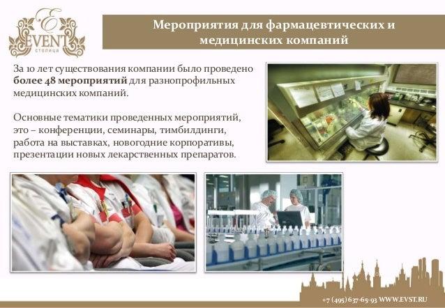 Мероприятия для фармацевтических и  медицинских компаний  За 10 лет существования компании было проведено  более 48 меропр...