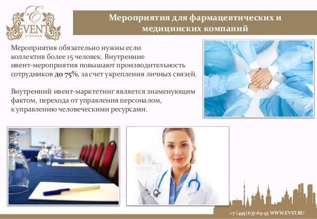 Мероприятия для фармацевтических и  медицинских компаний  Мероприятия обязательно нужны если  коллектив более 15 человек. ...