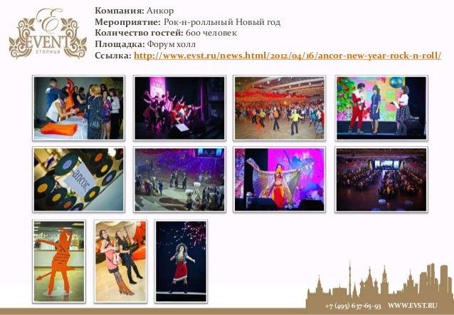 Компания: Анкор  Мероприятие: Рок-н-ролльный Новый год  Количество гостей: 600 человек  Площадка: Форум холл  Ссылка: http...