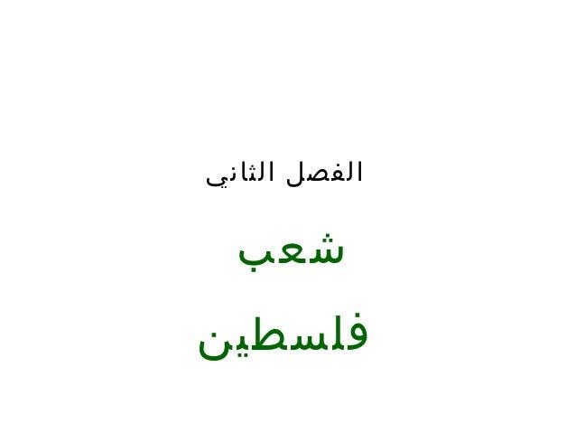 الفصل الثاني  شعب  فلسطين