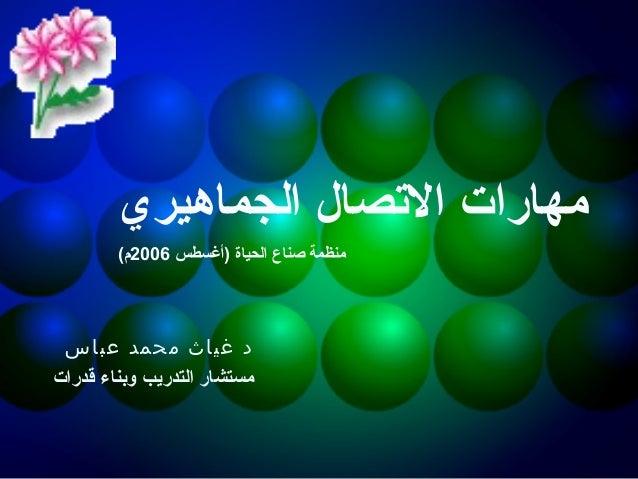 مهارات التصصال الجماهيري  منظمة صناع الحياة (أغسطس 2006 م)  د غياث محمد عباس  مستشار التدريب وبناء قدرات