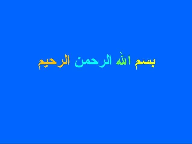 بسم ال الرحمن الرحيم