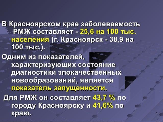В Красноярском ккррааее ззааббооллееввааееммооссттьь  РРММЖЖ ссооссттааввлляяеетт -- 2255,,66 ннаа 110000 ттыысс..  ннаасс...