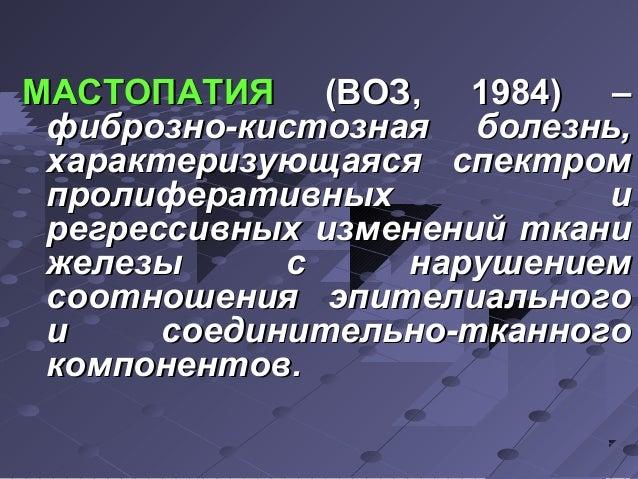 ММААССТТООППААТТИИЯЯ ((ВВООЗЗ,, 11998844)) ––  ффииббррооззнноо--ккииссттооззннааяя ббооллееззнньь,,  ххааррааккттеерриизз...
