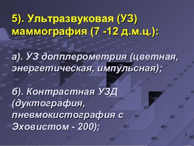 55)).. Ультразвуковая ((УУЗЗ))  ммааммммооггррааффиияя ((77 --1122 дд..мм..цц..))::  аа)).. УУЗЗ ддооппппллееррооммееттрри...