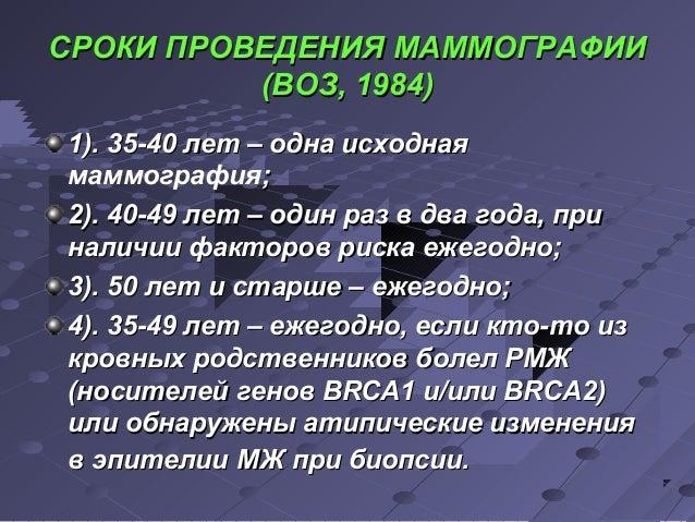 ССРРООККИИ ППРРООВВЕЕДДЕЕННИИЯЯ ММААММММООГГРРААФФИИИИ  ((ВВООЗЗ,, 11998844))  11)).. 3355--4400 ллеетт –– ооддннаа ииссхх...