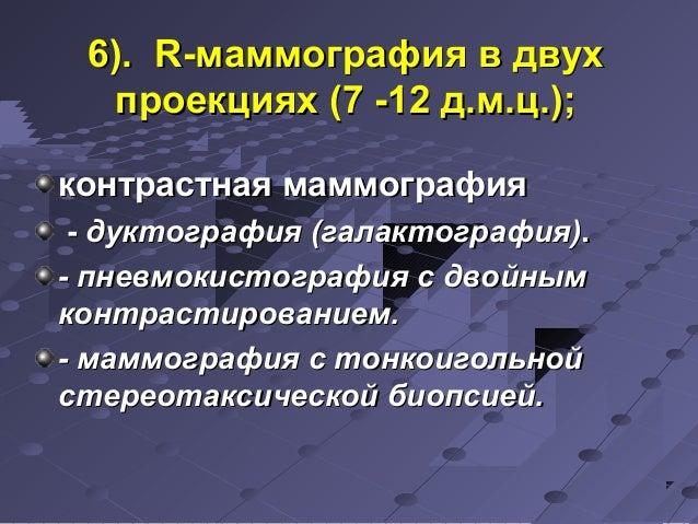 66)).. RR--ммааммммооггррааффиияя вв ддввуухх  ппррооееккцциияяхх ((77 --1122 дд..мм..цц..));;  ккооннттрраассттннааяя мма...