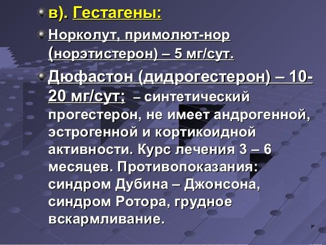 вв)).. ГГеессттааггеенныы::  ННооррккооллуутт,, ппррииммооллюютт--нноорр  ((ннооррээттииссттеерроонн)) –– 55 ммгг//ссуутт....