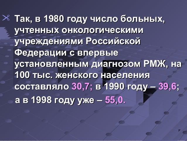  ТТаакк,, вв 11998800 ггооддуу ччииссллоо ббооллььнныыхх,,  ууччттеенннныыхх ооннккооллооггииччеессккииммии  ууччрреежждд...