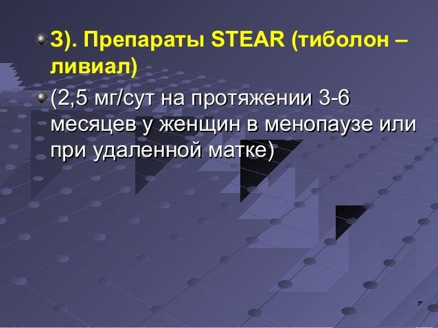З). Препараты STEAR (тиболон –  ливиал)  ((22,,55 ммгг//ссуутт ннаа ппррооттяяжжееннииии 33--66  ммеессяяццеевв уу жжееннщ...