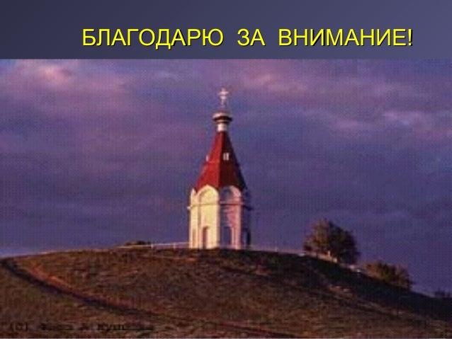 ББЛЛААГГООДДААРРЮЮ ЗЗАА ВВННИИММААННИИЕЕ!!
