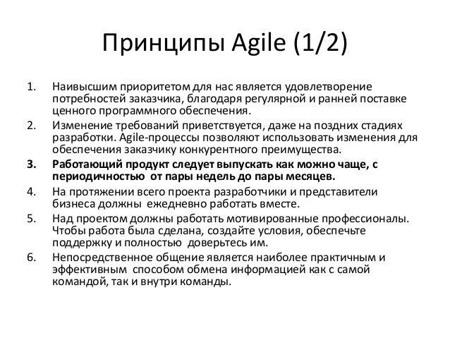 Принципы Agile (1/2)  1. Наивысшим приоритетом для нас является удовлетворение  потребностей заказчика, благодаря регулярн...