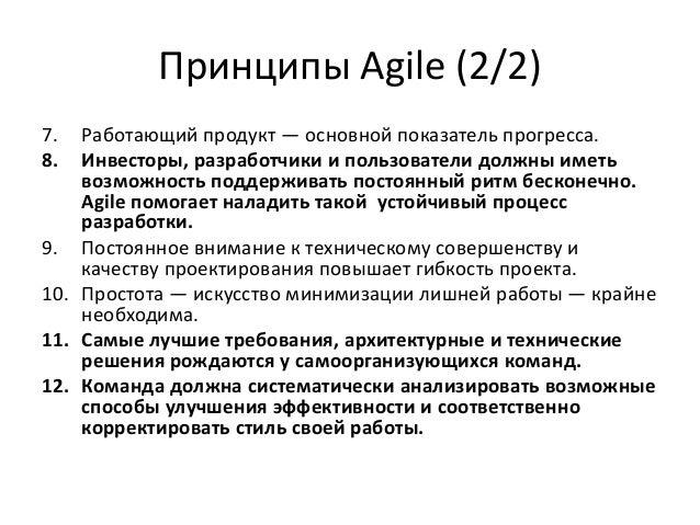 Принципы Agile (2/2)  7. Работающий продукт — основной показатель прогресса.  8. Инвесторы, разработчики и пользователи до...