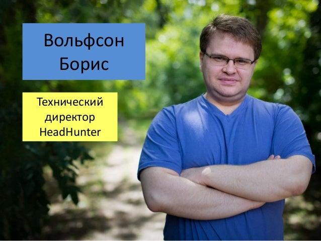 Вольфсон  Борис  Технический  директор  HeadHunter