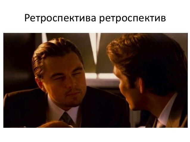 Ретроспектива ретроспектив