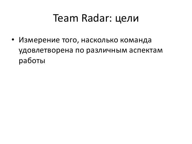 Team Radar: как проводить?