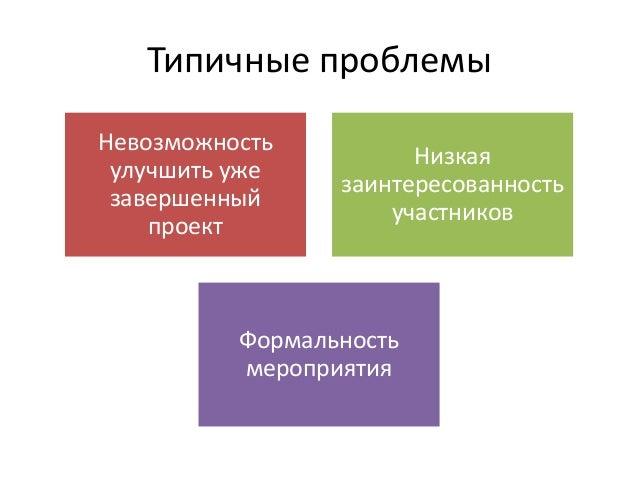 Типичные проблемы  Невозможность  улучшить уже  завершенный  проект  Низкая  заинтересованность  участников  Формальность ...