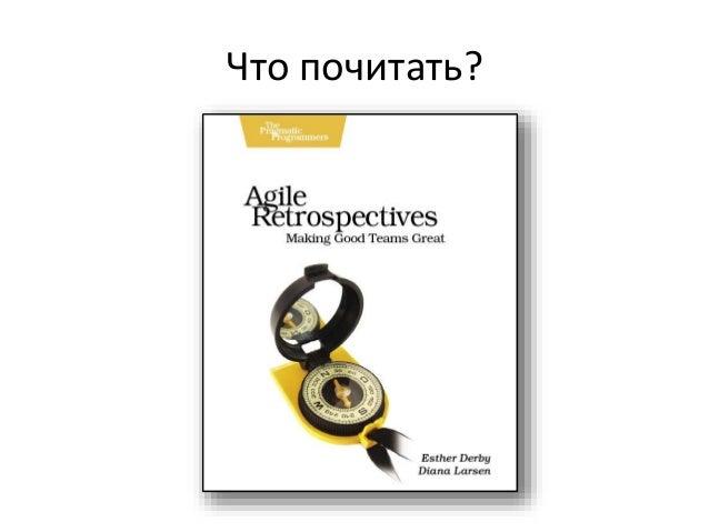Интересные презентации по  ретроспективам  • Правила хорошей ретроспективы или ключ  к непрерывным улучшениям -  http://ww...