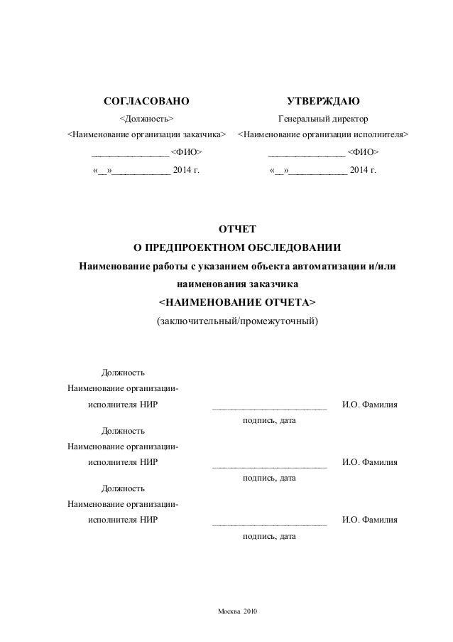 шаблон отчет об обследовании объекта автоматизации