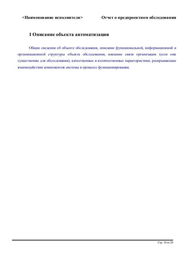 <Наименование исполнителя> Отчет о предпроектном обследовании  1 Описание объекта автоматизации  Общие сведения об объекте...