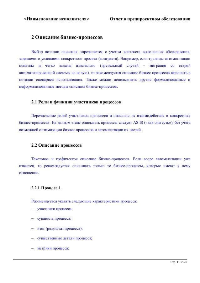<Наименование исполнителя> Отчет о предпроектном обследовании  2 Описание бизнес-процессов  Выбор нотации описания определ...