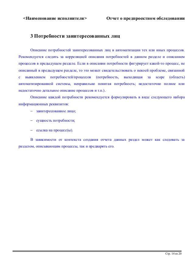 <Наименование исполнителя> Отчет о предпроектном обследовании  3 Потребности заинтересованных лиц  Описание потребностей з...
