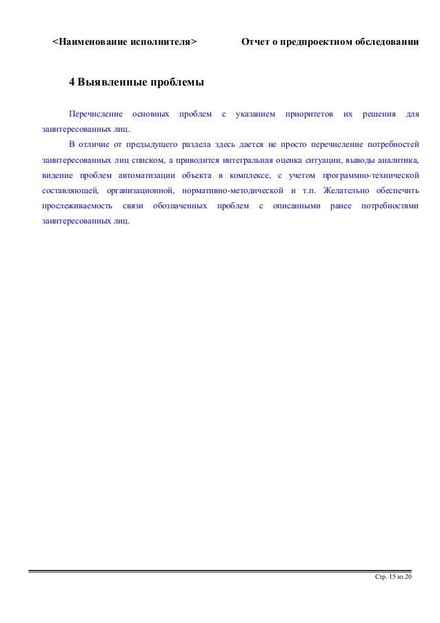 <Наименование исполнителя> Отчет о предпроектном обследовании  4 Выявленные проблемы  Перечисление основных проблем с указ...