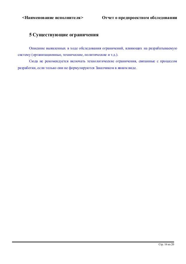 <Наименование исполнителя> Отчет о предпроектном обследовании  5 Существующие ограничения  Описание выявленных в ходе обсл...