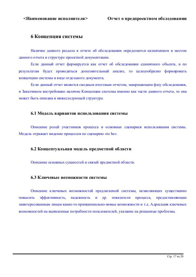 шаблон отчет об обследовании объекта автоматизации Стр 16 из 20 17