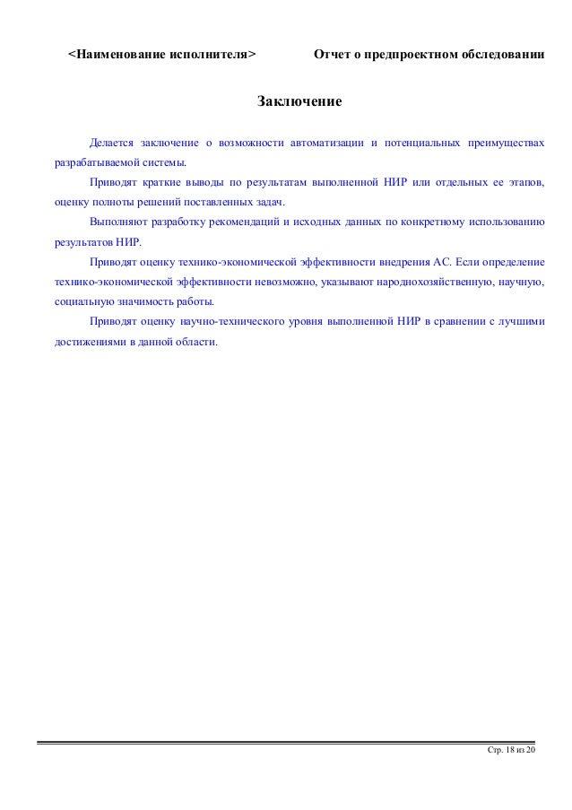 <Наименование исполнителя> Отчет о предпроектном обследовании  Заключение  Делается заключение о возможности автоматизации...
