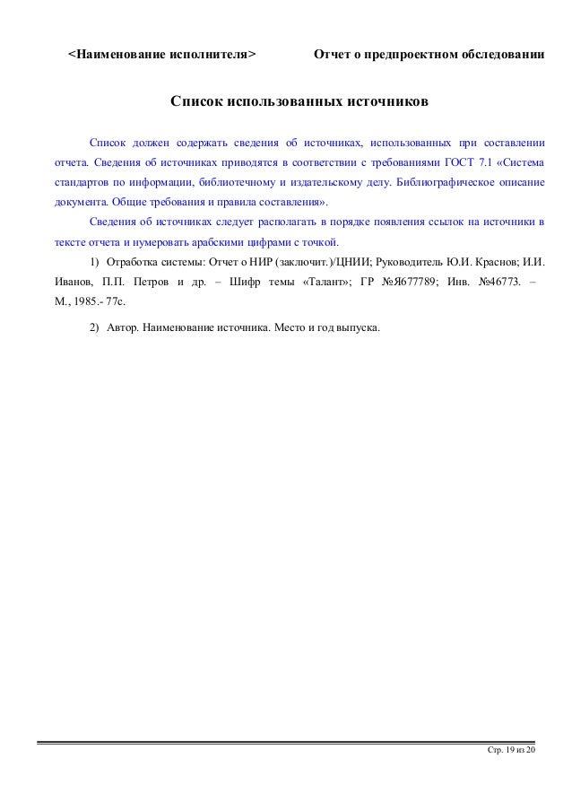 <Наименование исполнителя> Отчет о предпроектном обследовании  Список использованных источников  Список должен содержать с...