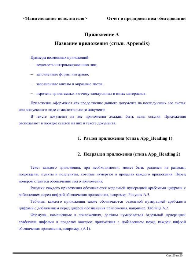 <Наименование исполнителя> Отчет о предпроектном обследовании  Приложение A  Название приложения (стиль Appendix)  Примеры...