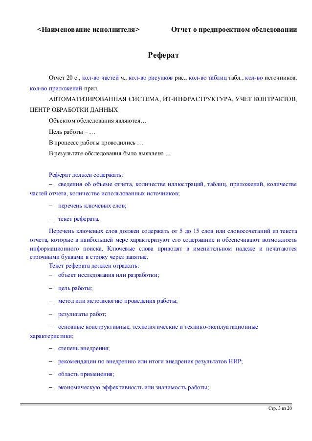 шаблон отчет об обследовании объекта автоматизации Стр 2 из 20 3 <Наименование исполнителя> Отчет