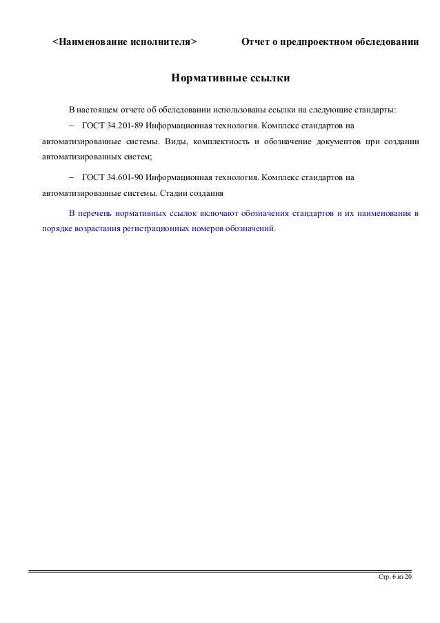 шаблон отчет об обследовании объекта автоматизации  6