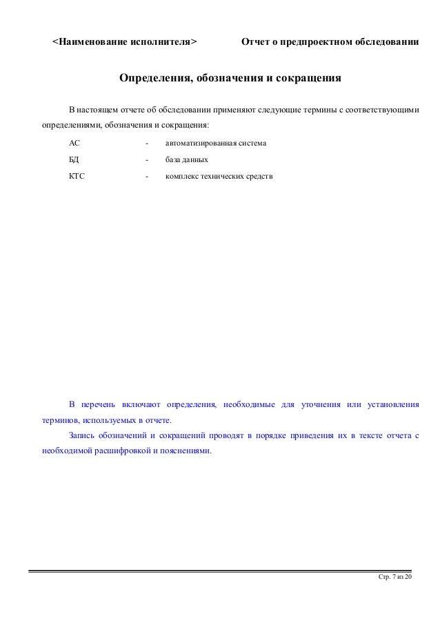 <Наименование исполнителя> Отчет о предпроектном обследовании  Определения, обозначения и сокращения  В настоящем отчете о...