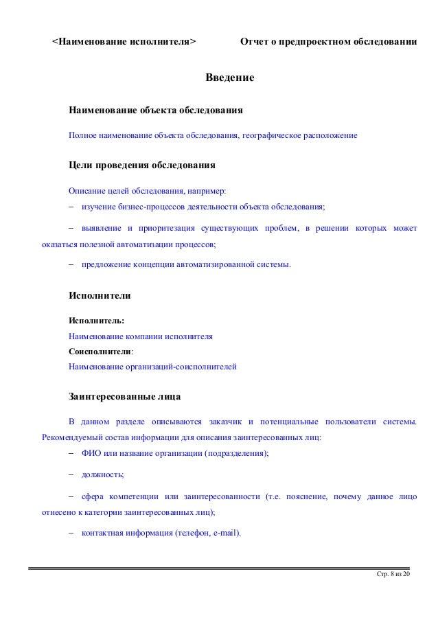 <Наименование исполнителя> Отчет о предпроектном обследовании  Введение  Наименование объекта обследования  Полное наимено...