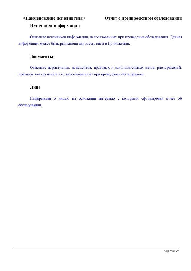 <Наименование исполнителя> Отчет о предпроектном обследовании  Источники информации  Описание источников информации, испол...